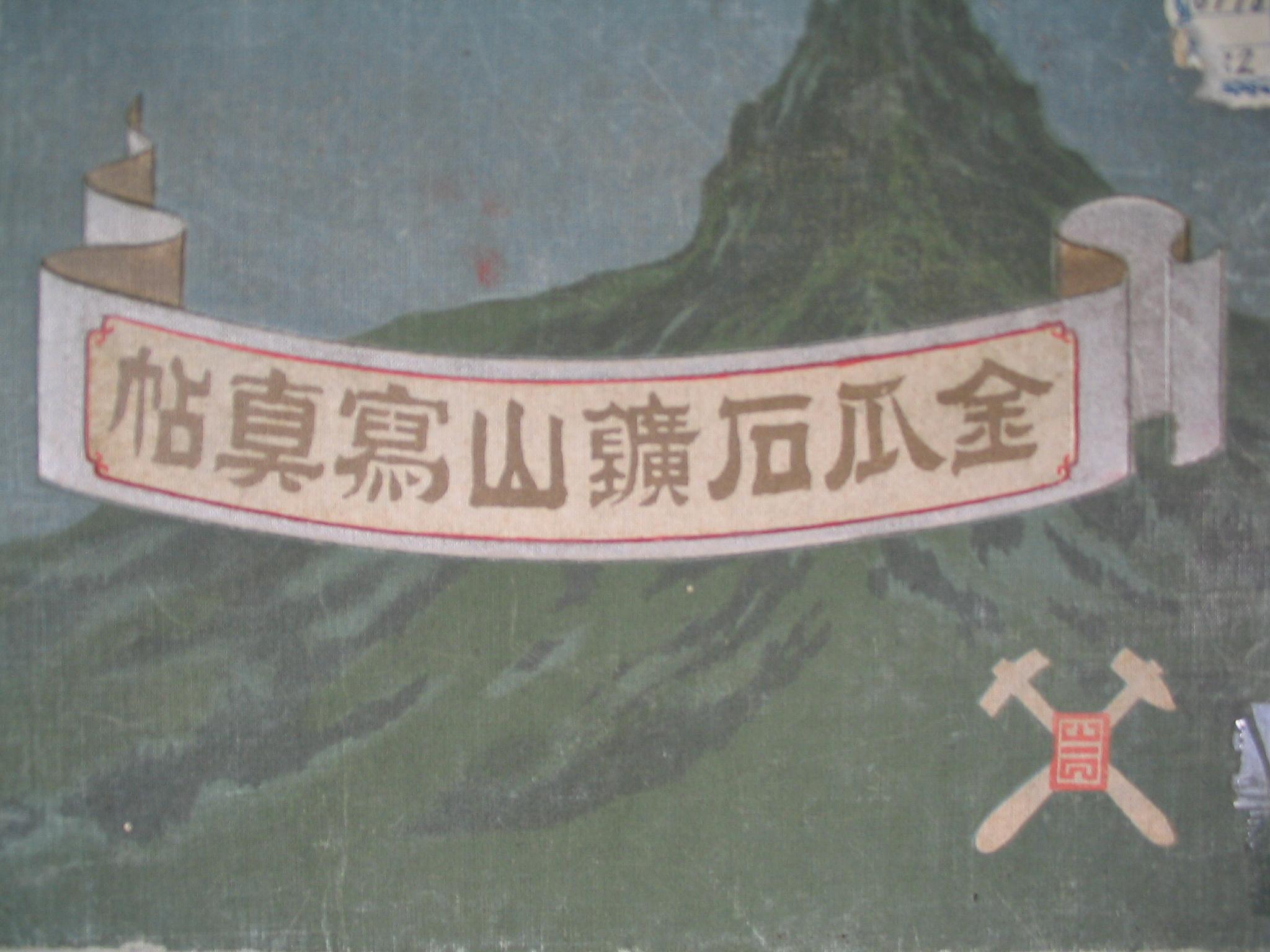 金瓜石鑛山寫真帖