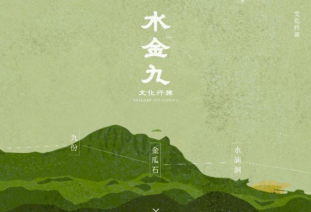 水金九文化行旅 活動海報(白天)