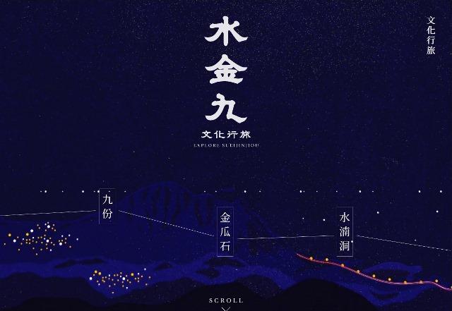 水金九文化行旅 活動海報(夜晚)