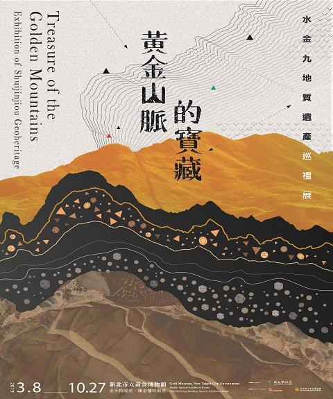黃金山脈的寶藏-水金九地質遺產巡禮展