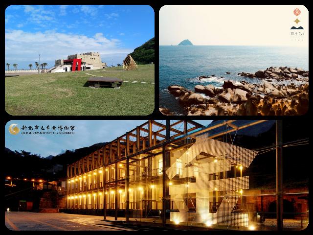 博物館與和平島風景照