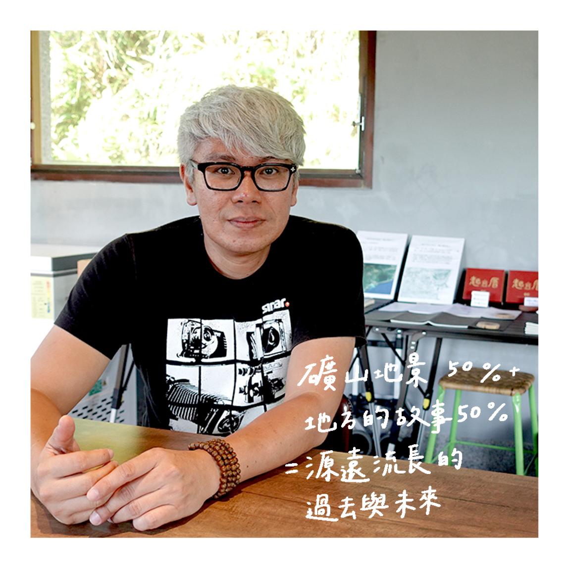 草圖意識設計工房總監|李柏賢