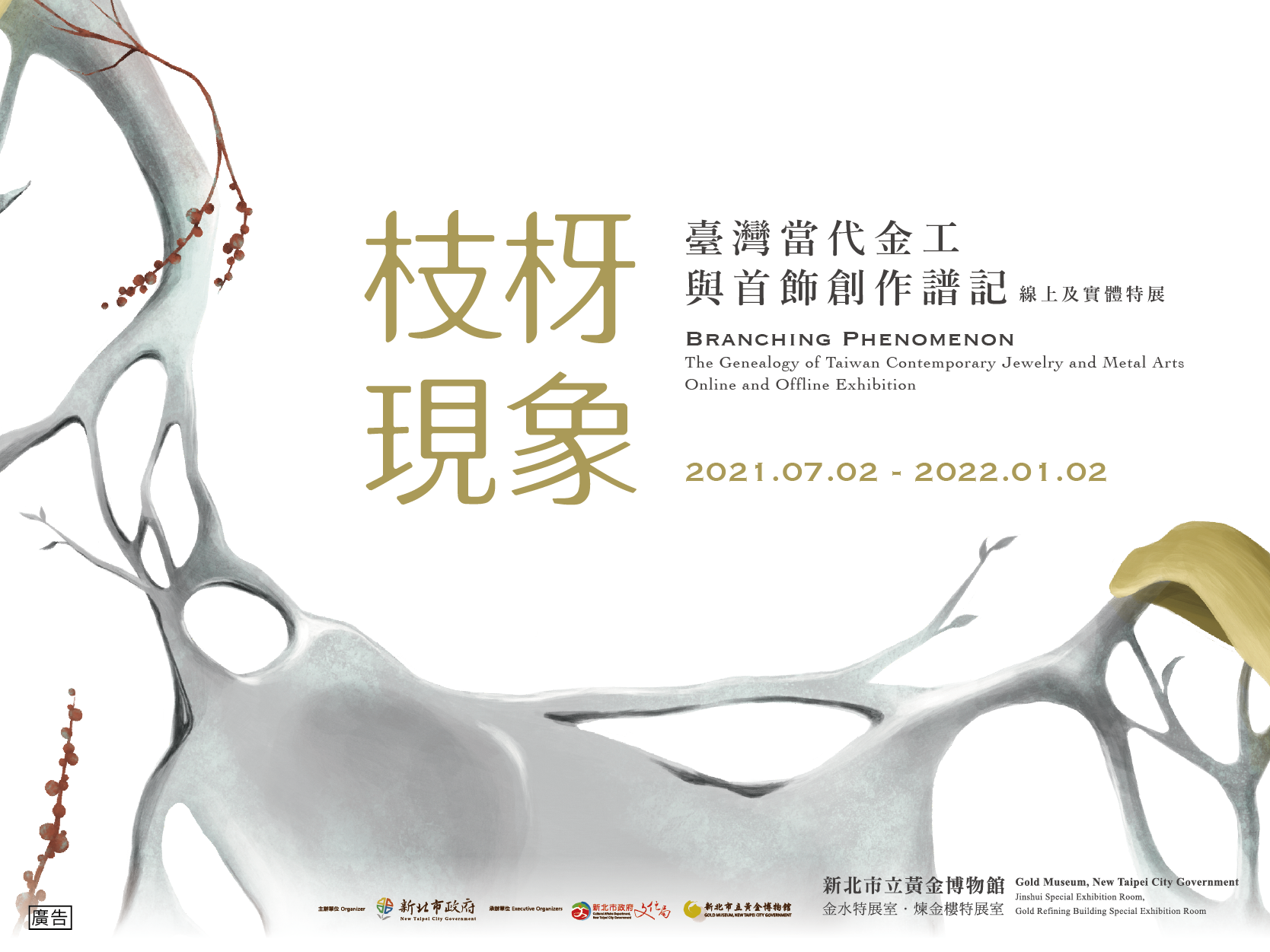 枝枒現象–臺灣當代金工與首飾創作譜記 活動海報