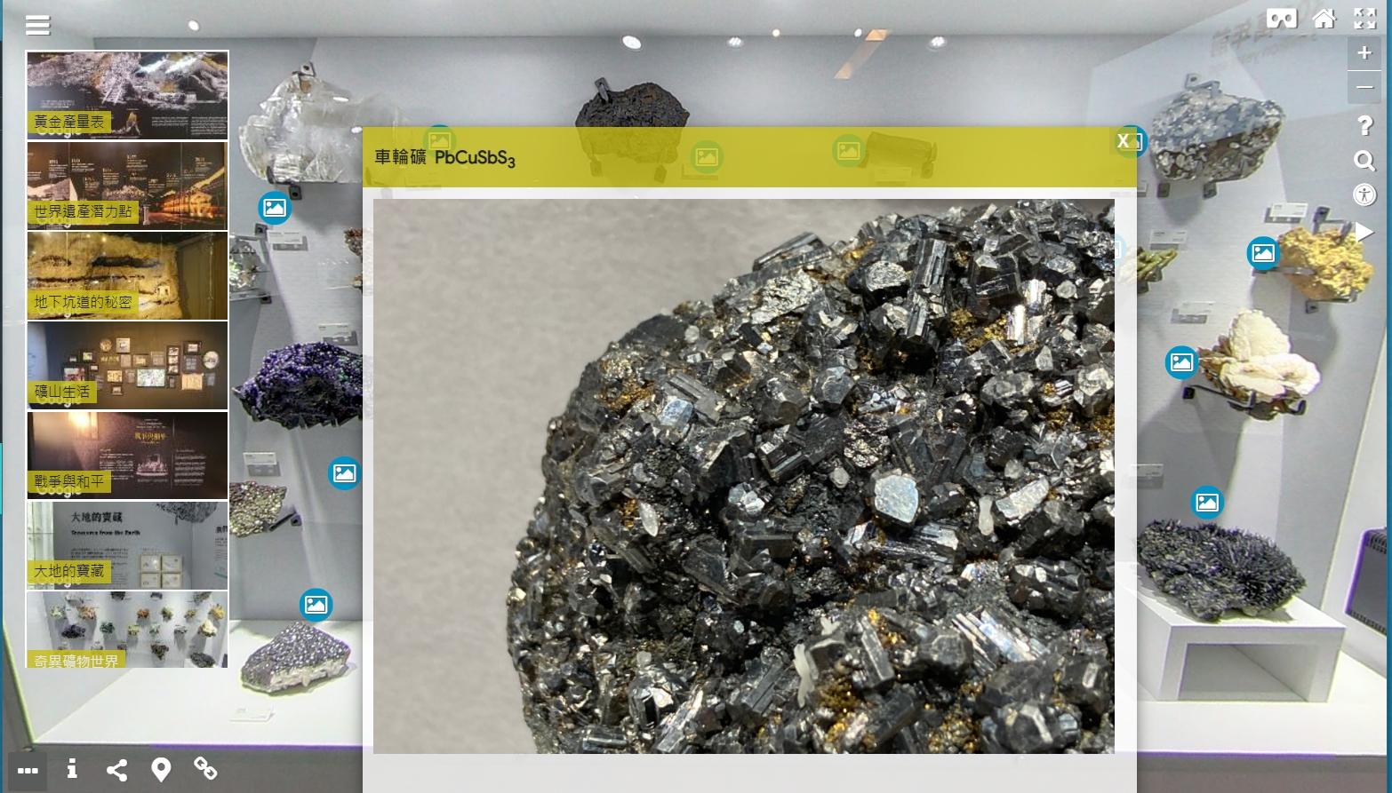「車輪礦」礦石結晶