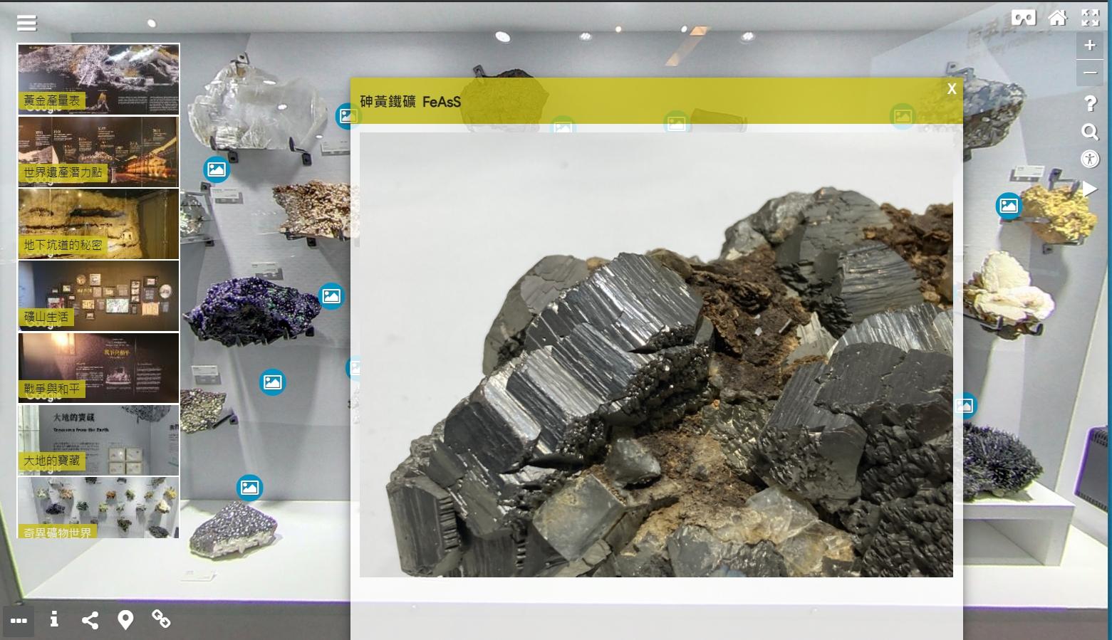 「砷黃鐵礦」礦石結晶