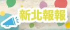 新北報報(另開新視窗)