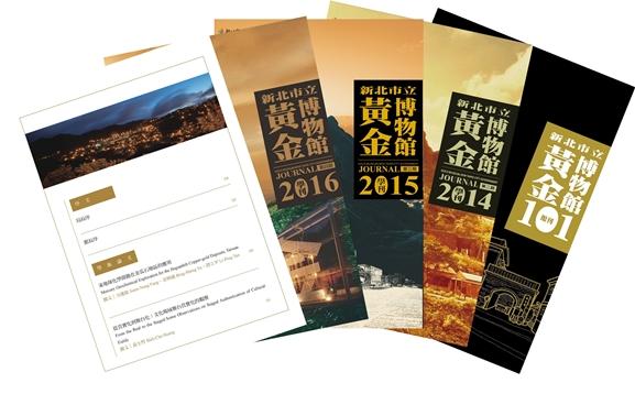 新北市立黃金博物館2018年學刊──開山120週年專刊徵稿