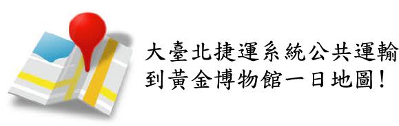 大臺北捷運系統公共運輸到黃金博物館一日圖