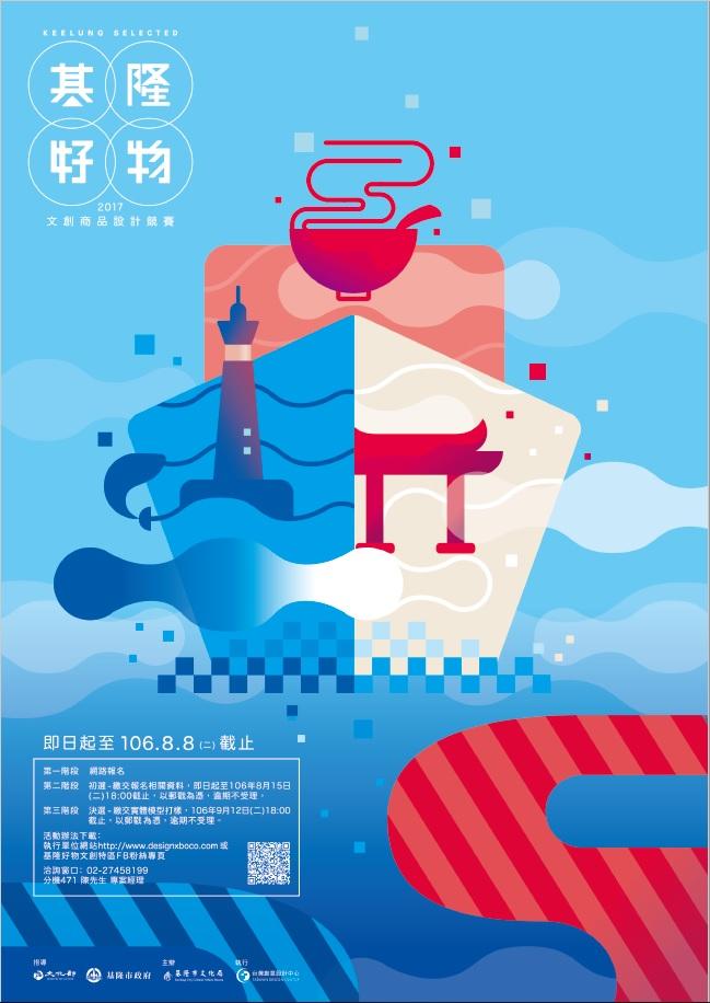 2017年「基隆好物文創商品設計競賽」活動辦法
