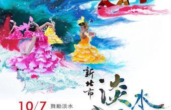 2017淡水環境藝術節