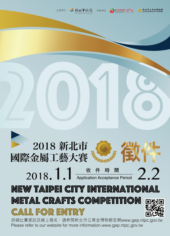 2018新北市國際金屬工藝大賽海報