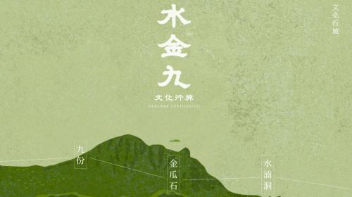 「水金九文化行旅」網站