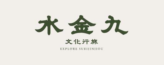 水金九文化行旅