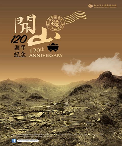 金瓜石礦山開山120週年紀念