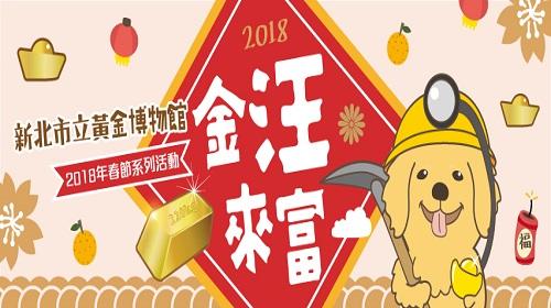 黃金博物館107年春節系列活動