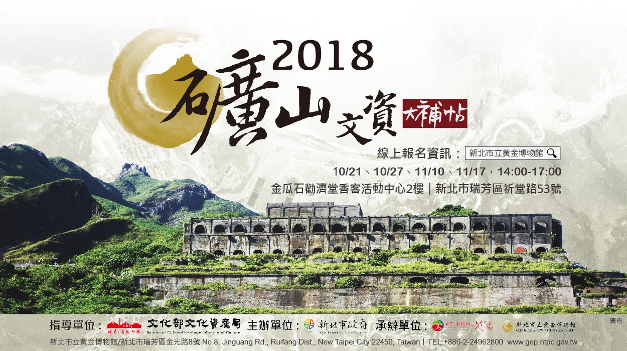 「2018礦山文資大補帖」系列論壇
