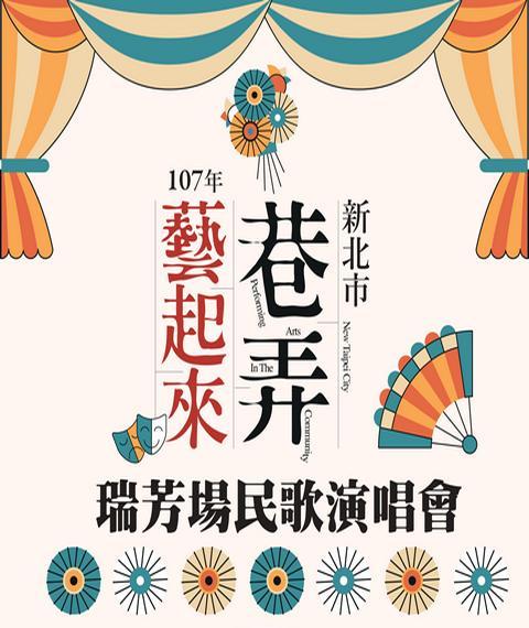 「歡慶14,黃金一世」14週年館慶系列活動—瑞芳場民歌演唱會