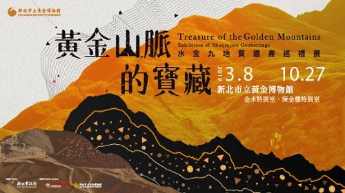 황금산맥의 보물 – 수금구 지질 유산 순례전
