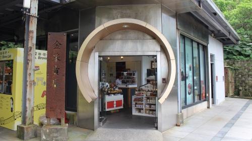 新北市立黃金博物館文化商店寄賣商品公開徵件