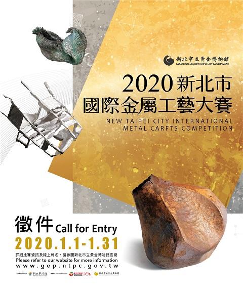 2020新北市國際金屬工藝大賽