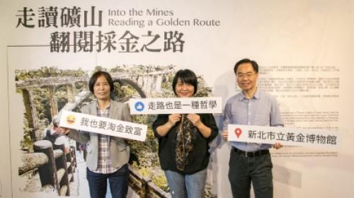 黃金博物館「走讀礦山」特展 帶您翻閱採金之路