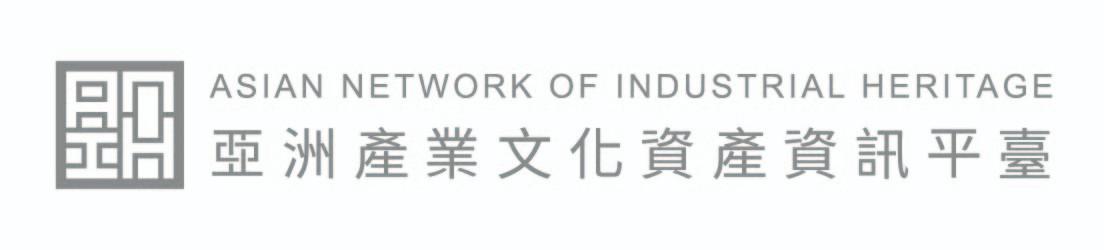 亞洲產業文化資產資訊平台