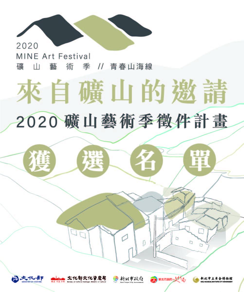 2020礦山藝術季徵件計畫 獲選名單公告