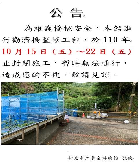 勸濟橋施工封閉,於110年 10月15日(五)~22日(五)止